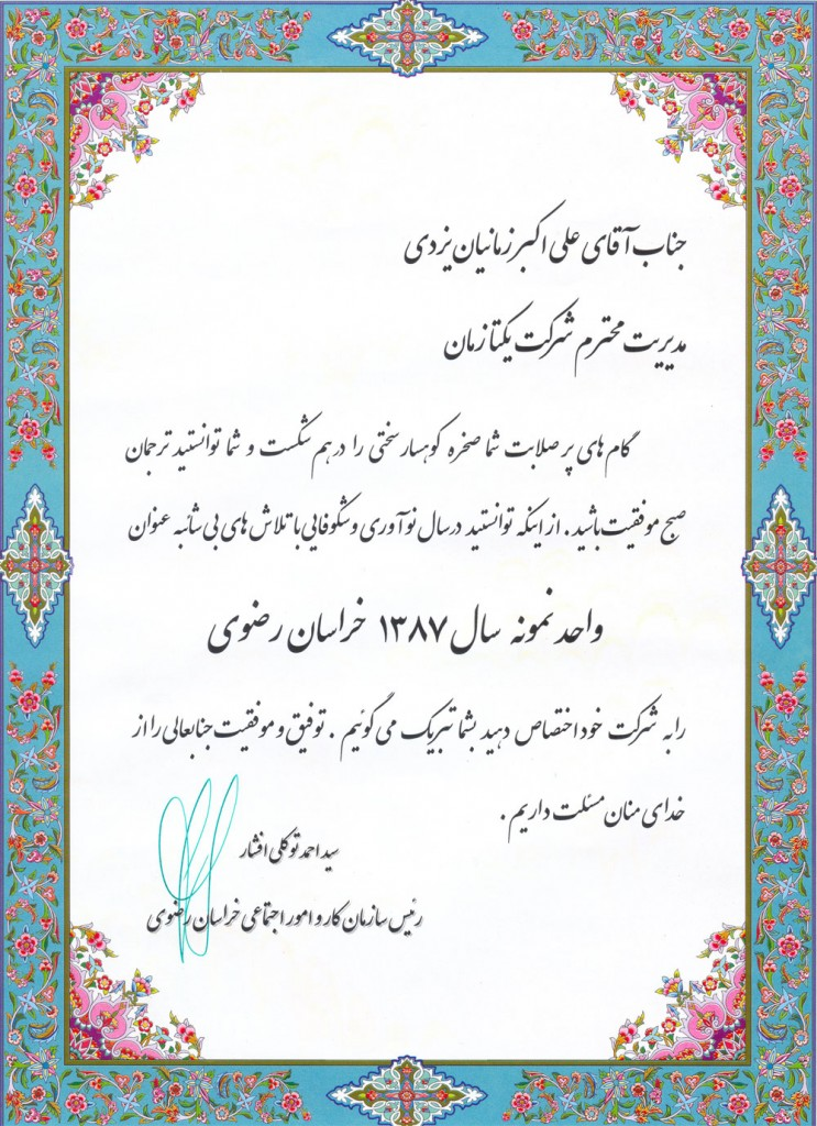 taghdirnameh-743x1024